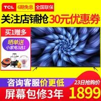 TCL 55V2 55英寸4K全面屏超薄高清30核人工智能网络平板液晶大电视机