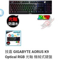 全新技嘉 GIGABYTE AORUS K9 Optical RGB 光軸機械式鍵盤