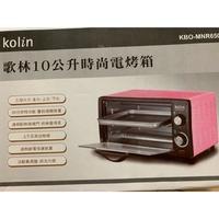 🌟全新🌟 Kolin 歌林10公升時尚電烤箱