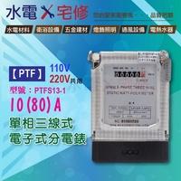 PTF 分電錶 10(80)A 單相三線瓦時計 冷氣分電錶 80A電表 110V 220V共用 電錶 -【水電宅修】