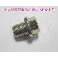 8131-11 機車工具 M16*1.5 汽機雙用 機油芯螺絲 洩油螺絲 黑油螺絲 機油螺絲 螺絲 換油螺絲 台灣