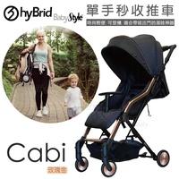 英國【hyBrid】cabi 時尚精品手推車-玫瑰金 (贈雨罩、收納袋)-米菲寶貝