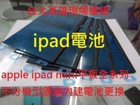 ipad1 ipad2 ipad3 ipad4 mini1 mini2 air1 air2 pro電池更換
