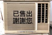 台南二手窗型冷氣
