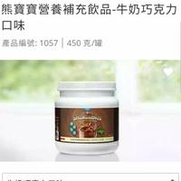美樂家熊寶寶巧克力營養補充飲品450g