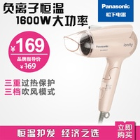 Panasonic/Panasonic EH-WNE2H hair dryer home negative ion temperature hair high power hair dryer