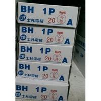 士林電機 無熔線斷路器BH型1P 20A,30A
