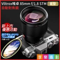 (新上市!送保護鏡)[享樂攝影]Viltrox 唯卓85mm F1.8 STM FX 2019自動對焦版 fuji富士鏡頭 定焦鏡 大光圈 人像鏡 平輸