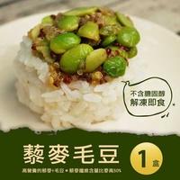 【築地一番鮮】輕食沙拉藜麥毛豆 250g