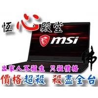 MSI GF63 8RC-636TW I5-8300H GTX1050 GF63 8RC 636TW