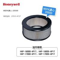 Honeywell 20500-TWN 濾心 原廠耗材 適用18000/17000、18005/17005 空氣清淨機