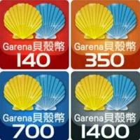 Garena 貝殼幣 350點-3500點