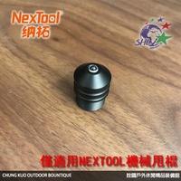 詮國 - NEXTOOL 專用機械棍擊破頭 / 僅適用納拓系列 / KT5510