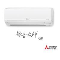 現折2千(售價已折)☆三菱4.5坪靜音大師GR系列R32冷媒變頻冷暖分離式MSZ-GR28NJ/MUZ-GR28NJ
