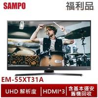 (領卷 再9折)SAMPO聲寶   EM-55XT31A 55型 液晶顯示器