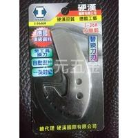 [大元五金] 含稅附發票  硬漢 I-36A PVC水管剪刀 管切刀刀刃 1吋
