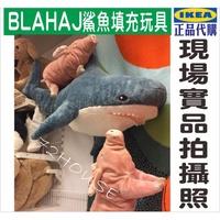 當天出貨 IKEA正品布偶 BLÅHAJ填充玩具 鯊魚填充玩具 鯊魚布偶IKEA鯊魚/100公分鯊魚爆紅鯊魚Blahaj