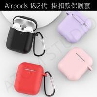 【高雄現貨】Airpods 1&2代 掛扣款矽膠保護套