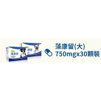 中華海洋 藻康留 犬貓專用 小分子褐藻醣膠  750mg 大劑量 30顆