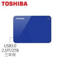 Toshiba Canvio Advance V9 2TB 2.5吋外接硬碟-藍/USB 3.0/獨家備份軟體/專屬加密軟體  (HDTC920AL3AA)