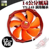 利民 Thermalright TY-143 140mm / 14公分 PWM PC PARTY