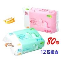 NacNac嬰兒潔膚柔濕巾80抽 EDI超純水Nac濕紙巾80抽12包本島674含運 贈多次貼濕巾蓋4個 HORACE
