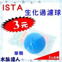【水族達人】【生化球】伊士達ISTA《生化過濾球 單顆 1入 散裝》培菌 脫氮 長效