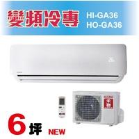 【送標準安裝】 禾聯 6坪 3.6KW HI-GA36 HO-GA36  變頻 冷專 分離式 冷氣