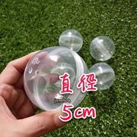 5cm 正圓 蛋殼 透明球 按壓式 摸彩球 娃娃機 扭蛋 尾牙 轉蛋 抽獎 扭蛋機 空扭蛋 扭蛋殼 空殼 扭蛋球
