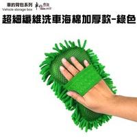 【車的背包】超細纖維洗車海棉加厚款-綠色