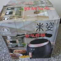 米姿7.0最新氣炸鍋
