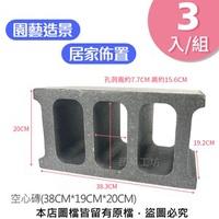 空心磚(38CM*19CM*20CM)(保麗龍材質) 3入/組