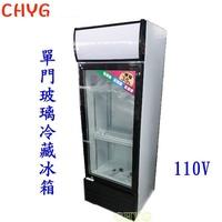 CHYG 全新營業用單門玻璃冷藏冰箱SC-258 冷藏展示冰箱飲料小菜冰箱//餐飲設備/營業用