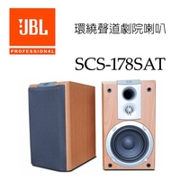 【JBL】書架型喇叭 SCS-178SAT