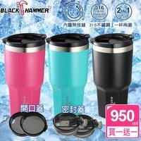 【買1送1】義大利 BLACK HAMMER 316不鏽鋼超真空冰霸保冰杯950ml(共2杯4蓋)