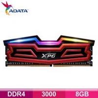 威剛  XPG SPECTRIX  D40 DDR4  3000 8GB 超頻 RGB 炫光記憶體
