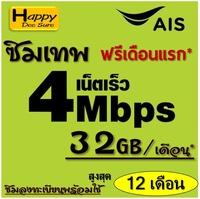 AIS ซิมเทพ เน็ต4Mbps ปริมาณ32GB/เดือน ส่วนเกิน128Kbpsไม่อั้น* ต่อโปรได้สูงสุด 12เดือน เดือนแรกใช้ฟรี เดือนต่อไปเติมเงิน 100บาท/เดือน* ซิมเทพ ซิมลูกเทพ ซิมหลานเทพ ซิมเน็ต เอไอเอส Sim