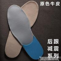 墊足跟痛鞋墊 本色頭層牛皮內增高墊男女8.5mm減震足跟痛吸汗防臭皮鞋鞋墊真皮 科技藝術館
