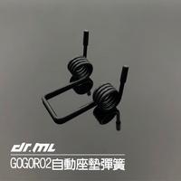 GOGORO2專用 坐墊彈簧 座墊彈簧 座墊自動開啟彈簧 椅墊彈簧 GOGORO