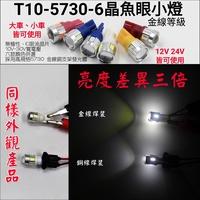 T10 5730 6晶 LED 高亮 ALTIS YARIS CAMRY WISH 小燈 牌照燈 室內燈 車門燈 閱讀燈