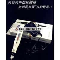 台灣製造小型迷你打磨電動雕刻筆型手鑽 刻磨機 美甲機精磨粗磨拋光 wecheer we-242馬達過熱保護