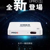 2019台灣版安博盒子PROS