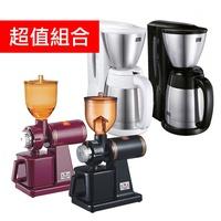 超值組合 飛馬牌 磨豆機600N +Melitta不鏽鋼美式咖啡機(各一 組合)