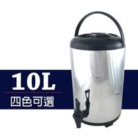【酷愛生活小舖】日式10L不鏽鋼茶桶 師傅 保溫桶 茶桶 多色 (10L)