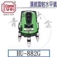 『青山六金』附發票 免運 HU-882G綠光高亮度墨線雷射水平儀4V1H1D 4直1水平高亮度綠光墨線雷射儀