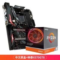 AMD 锐龙9 3900X 盒装CPU处理器 (r9)7nm 12核24线程3.8GHz AM4接口 +映泰X570GT8电竞主板