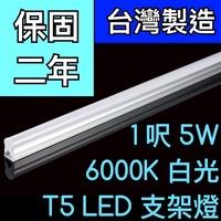【築光坊】(保固兩年台灣製造) T5 LED 一體支架燈1尺1呎 5W 6000K 白光層板燈 免燈座非T5 8W 一尺