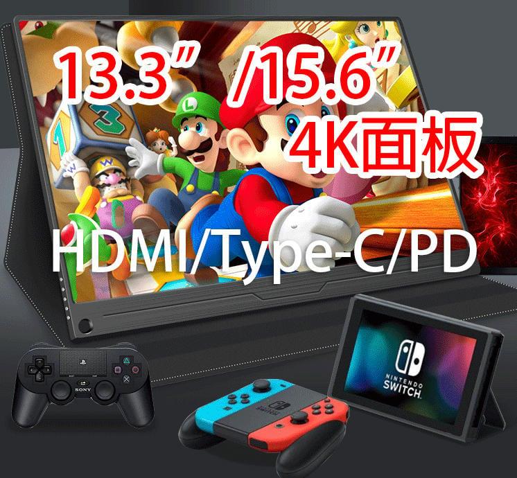 13吋 15.6吋4k攜帶型液晶螢幕3840x2160 HDMI typec筆電電腦遊戲機HDR switch直連一線連