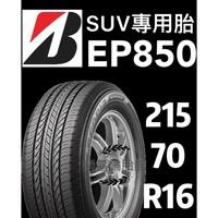 【新莊榮昌輪胎館】普利司通EP850  215/70R16 SUV專用胎 現金完工價3000元