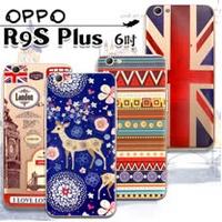 VXTRA  OPPO R9s Plus 6吋 率性風格 彩繪軟式保護殼 手機殼